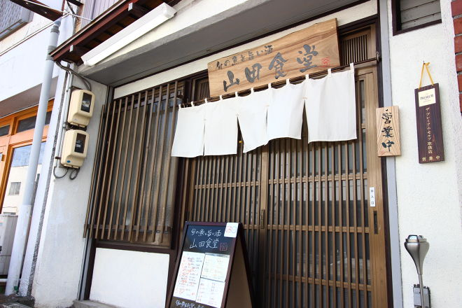 旬の魚と旨い酒 山田食堂_29