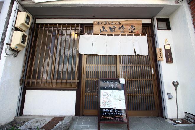 旬の魚と旨い酒 山田食堂_30