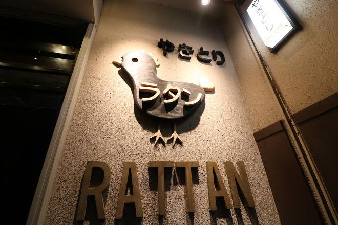 焼き鶏 ラタン_20