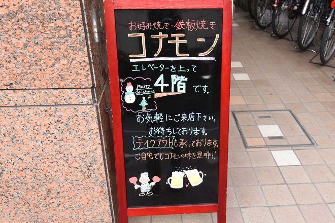 お好み焼き鉄板焼きコナモン_20