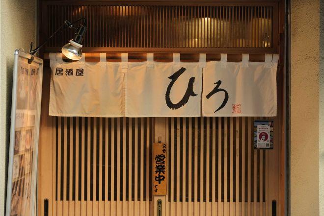 居酒屋 ひろ_29