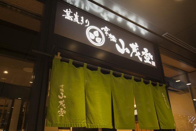 蕎麦きり 京橋 山茂登_25