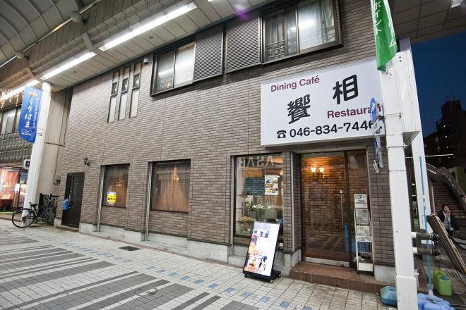 ダイニングカフェレストラン 饗相_16