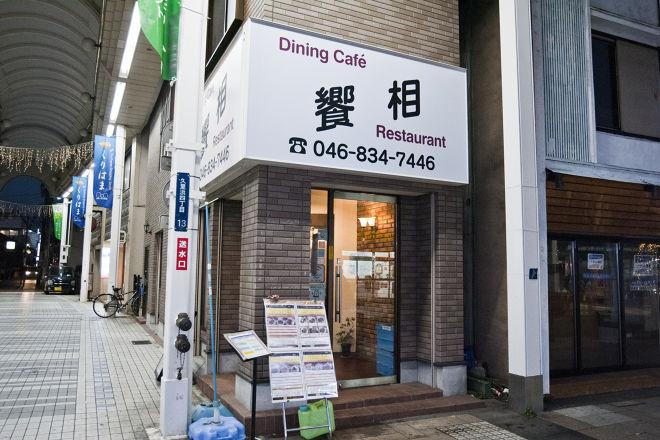 ダイニングカフェレストラン 饗相_17