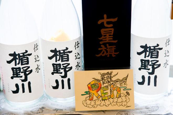 くつろぎ居酒屋 蓮_10