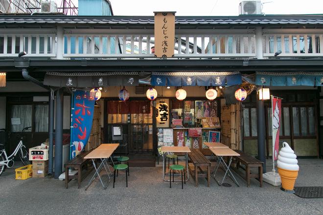 もんじゃ 浅吉_22