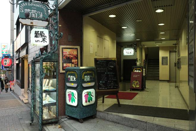 レストラン 葡萄の木_24