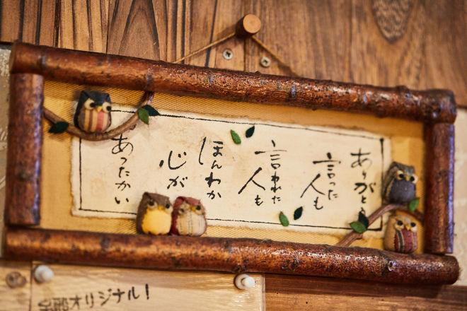 焼肉 宝船_5