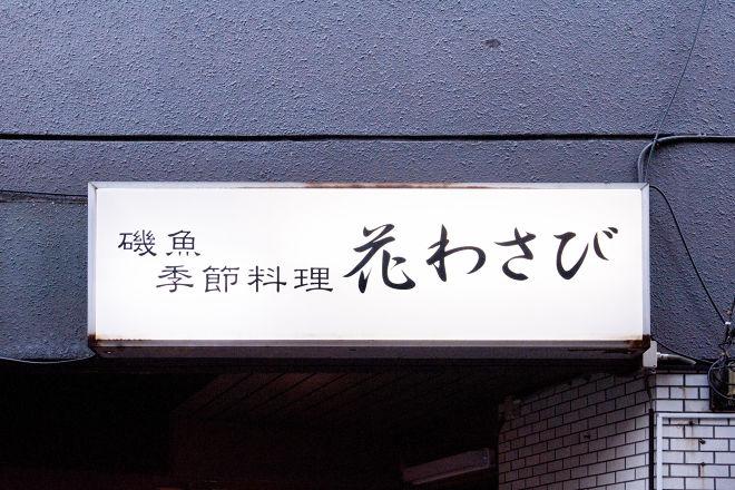 花わさび_17