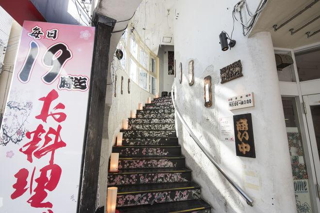 癒酒屋 飛梅 久茂地店_19