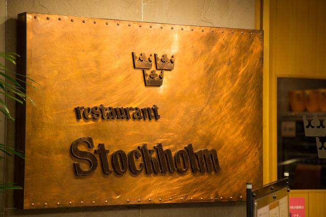 レストラン ストックホルム_25