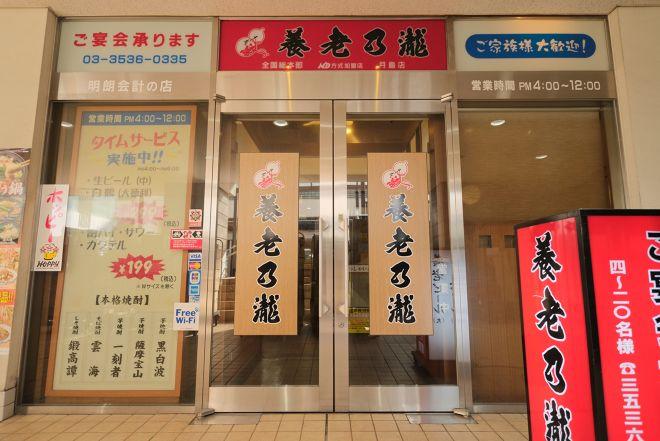 養老乃瀧 月島店_17