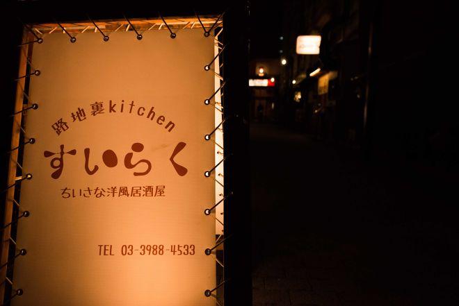キッチン すいらく_29