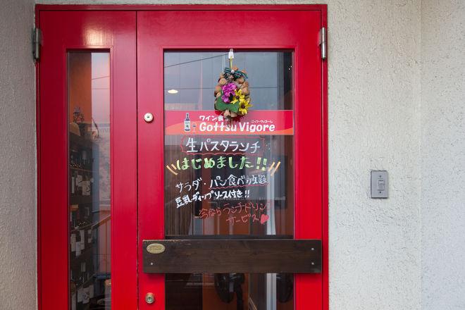 ワイン食堂 Gottsu vigore_16