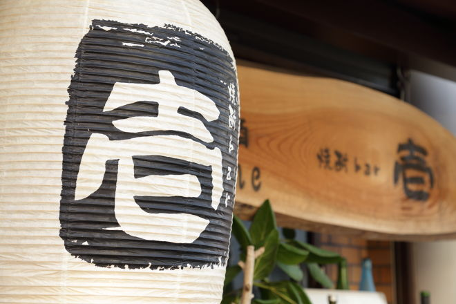 焼酎bar 壱_19
