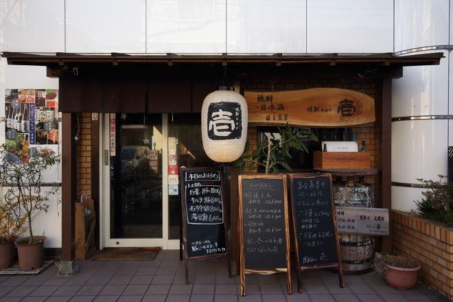焼酎bar 壱_21