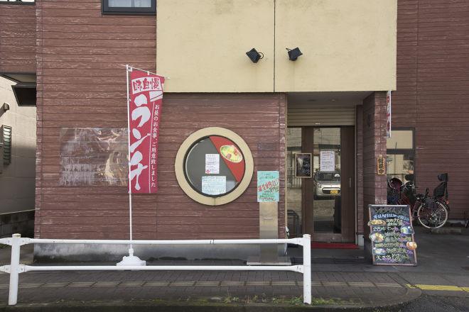 和洋中創作料理 居酒屋たまちゃん_28