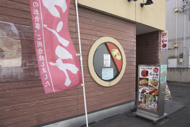 和洋中創作料理 居酒屋たまちゃん_30