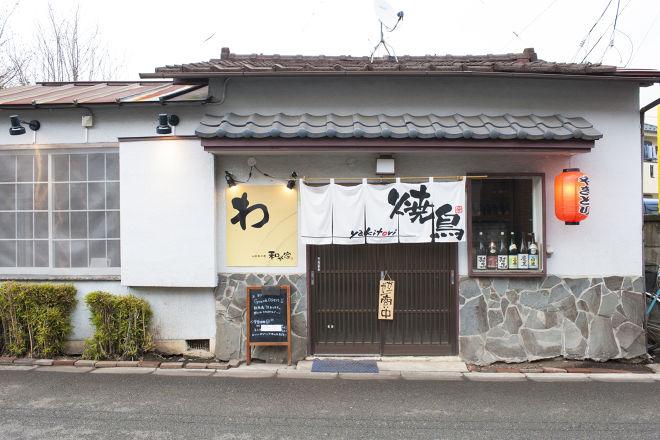 地鶏専門店 和が家_23