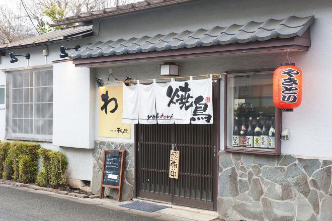 地鶏専門店 和が家_24