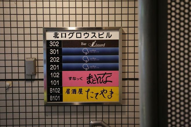 Bar Lizard(バー リザード)_24