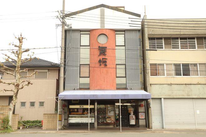 舞坂 本店_28