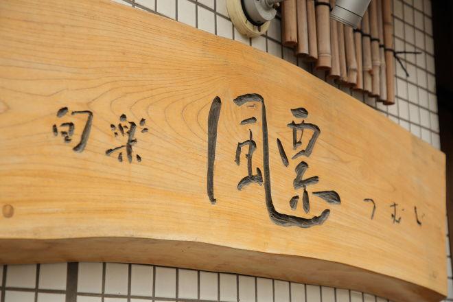 旬楽 飃_25