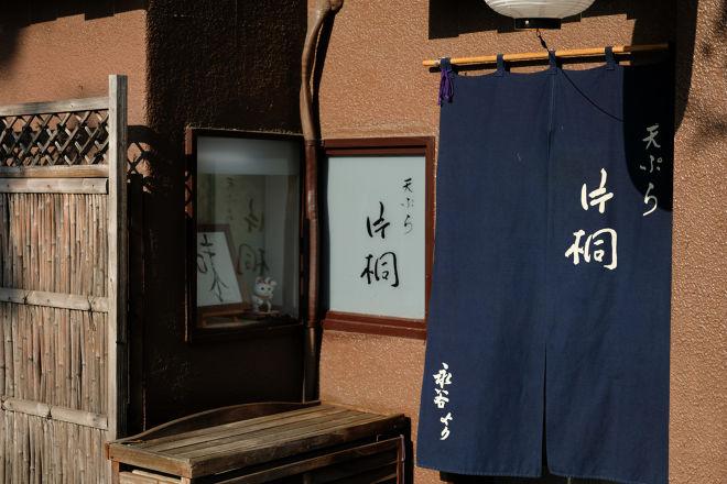 天ぷら 片桐_28