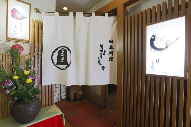 日本料理 香車_15