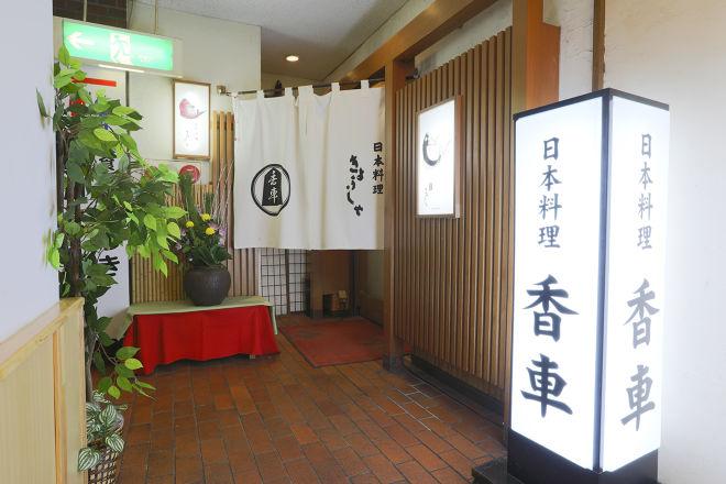 日本料理 香車_16