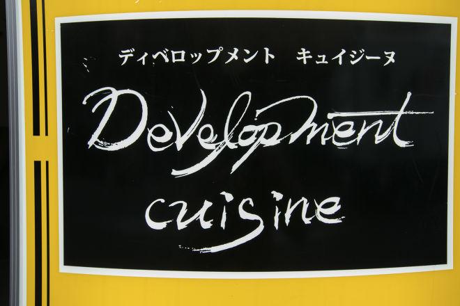 Development Cuisine_27