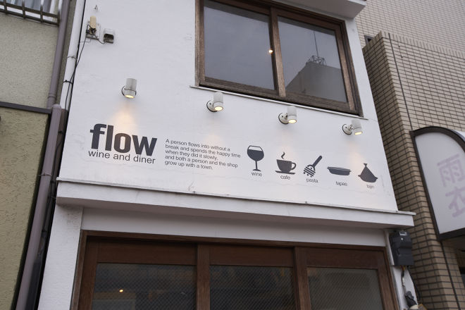 Flow wine and diner_21