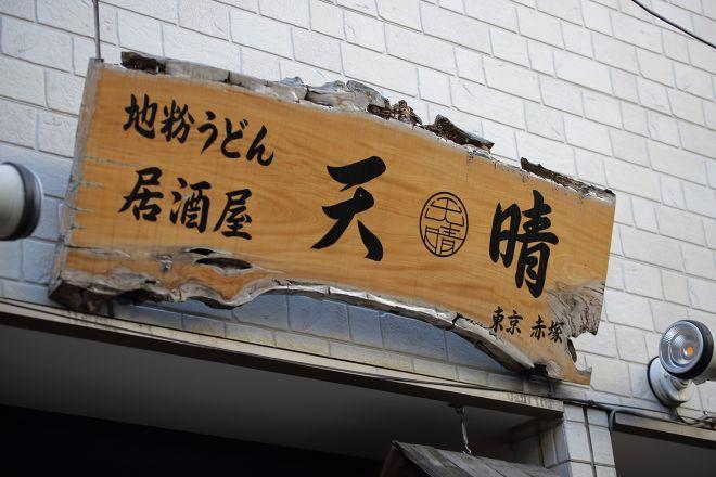 居酒屋 天晴_30