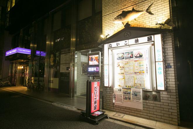 おさかな本舗 たいこ茶屋_30