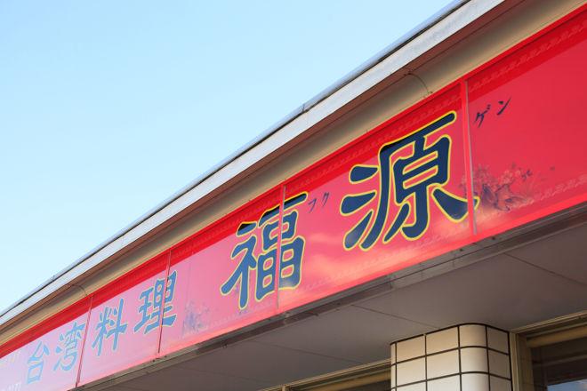 台湾料理 福源_18