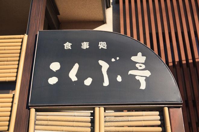 こくぶ亭_10