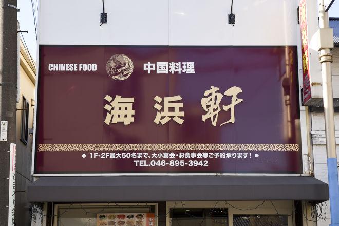中国料理 海浜軒_20