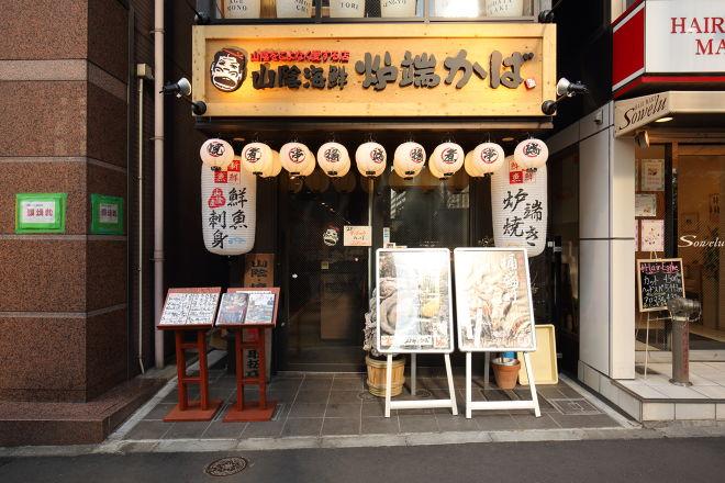 山陰海鮮 炉端かば 西新宿店_24