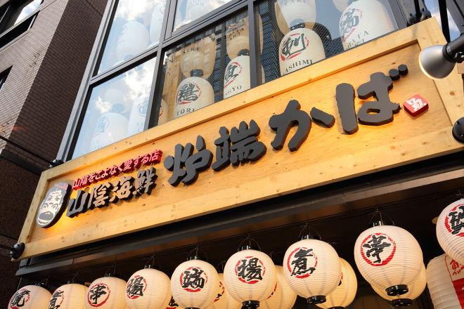 山陰海鮮 炉端かば 西新宿店_25