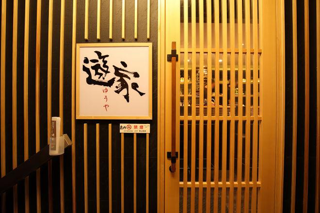 遊家 鷺沼駅前店_18