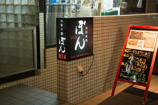 旬彩和膳 ぼん_23