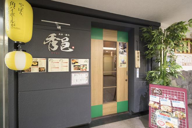 肉串 鍋処 秀邑_18