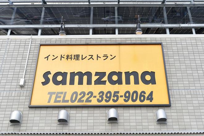 SAMZANA 富沢店_27
