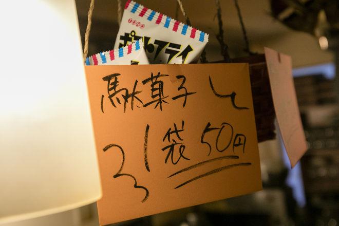 新潟魚沼ごっつぉ処 藤助_4