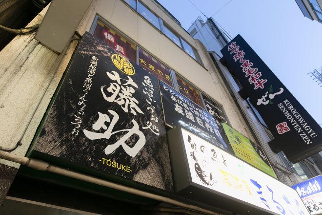 新潟魚沼ごっつぉ処 藤助_23