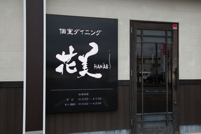個室ダイニング 花美 綾部店_25