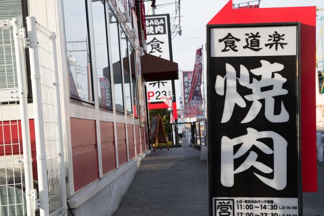 もみ込み焼肉 食道楽 上尾店_21