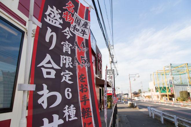 もみ込み焼肉 食道楽 上尾店_23