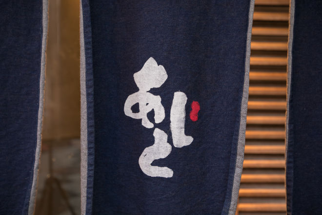 炭火バル あじと_17