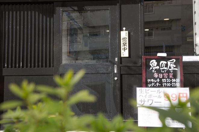 魚匠屋 西早稲田店_16